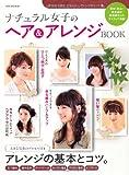 ナチュラル女子のヘア&アレンジBOOK (別冊家庭画報)