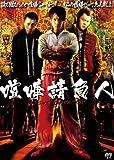 喧嘩請負人[DVD]