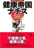 文庫 健康帝国ナチス (草思社文庫)