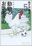 愛蔵版 動物のお医者さん 5 (花とゆめCOMICSスペシャル)