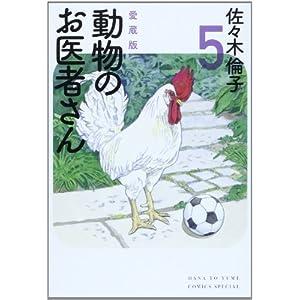 愛蔵版 動物のお医者さん 5 (花とゆめコミックス)