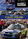 WRCレジェンド スバル1990-2008 FOREVER BLUE~激動の19年~ [DVD]