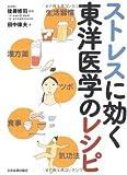 ストレスに効く東洋医学のレシピ
