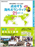 自分と世界がハッピーになる!  成功する海外ボランティア21のケース (BOOKS) [単行本(ソフトカバー)] / 地球の歩き方編集室 (著); ダイヤモンド社 (刊)