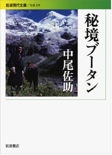 秘境ブータン (岩波現代文庫)