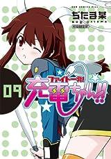 「ファイト一発!充電ちゃん!!」第9巻限定版の設定資料集の様子