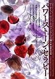パワーストーン・セラピー ~クリスタル・アキュパンクチャー&テラグラム・セラピー