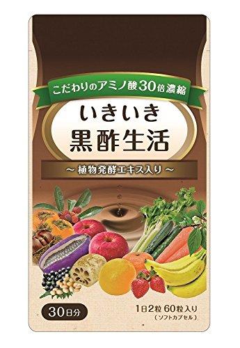 こだわりのアミノ酸30倍濃縮 いきいき黒酢生活~植物発酵エキス入り~