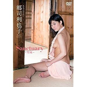 郷司利也子/Sanctuary~聖域~ [DVD]