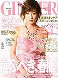 GINGER (ジンジャー) 2012年 04月号 [雑誌]