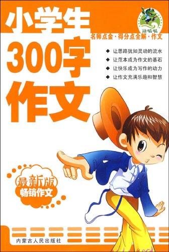 小学生300字作文(最新版)(名师点金·得分点全解·)