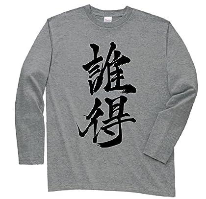 誰得 長袖Tシャツ グレーXL