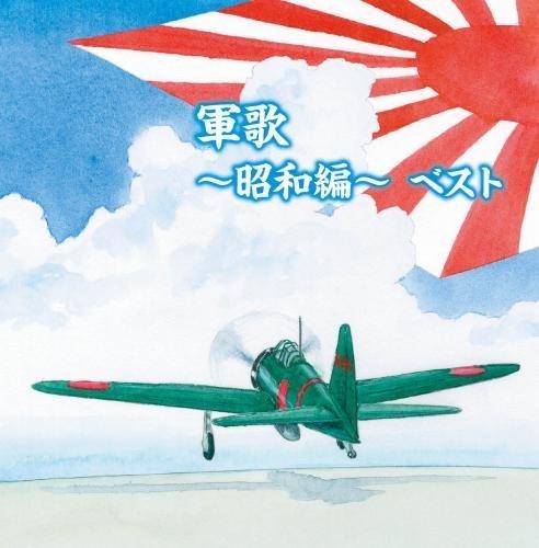 軍歌~昭和編~ キング・スーパー・ツイン・シリーズ 2016