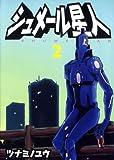 シュメール星人 2 (ヤングジャンプコミックス)