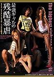 最強ギャルの残酷暴虐 【SNFDM-127】 [DVD]