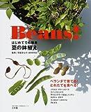 Beans ! (ビーンズ)はじめてでも簡単 豆の鉢植え