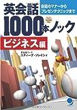 英会話1000本ノック<ビジネス編>(CD-ROM付)