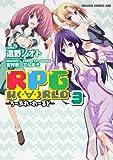 RPG W(・∀・)RLD  ‐ろーぷれ・わーるど‐ 3 (ドラゴンコミックスエイジ)