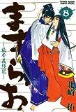 ますらお 秘本義経記(8) (少年サンデーコミックス)