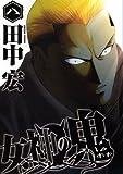 女神の鬼(8) (ヤンマガKCスペシャル)