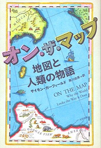 世界地図のいろいろ『オン・ザ・マップ』