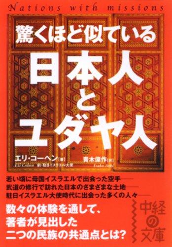 驚くほど似ている日本人とユダヤ人