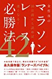 金哲彦のマラソンレース必勝法42