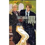 黒(ニグレード) 3 (あすかコミックス)