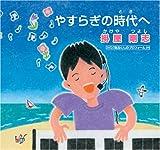 やすらぎの時代へ(DVD付)