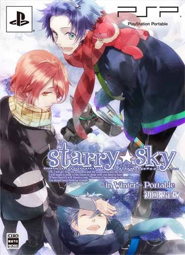 Starry☆sky ~in Winter~ ポータブル (限定版)
