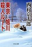 東京-旭川殺人ルート (C★NOVELS)