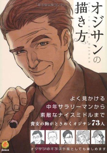 オジサンの描き方 (廣済堂マンガ工房)