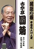 落語の極 平成名人10人衆 古今亭圓菊 [DVD]