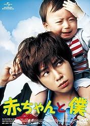 【動画】赤ちゃんと僕