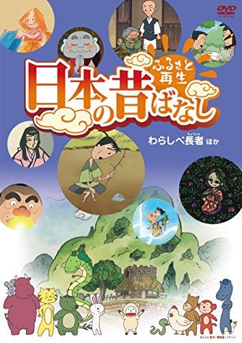 ふるさと再生 日本の昔ばなし - Folktales from JapanForgot Password