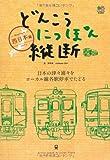 『どんこうにっぽん縦断 西日本編』