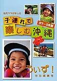 子連れで楽しむ沖縄 '07~'08版―地元ママが作った