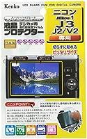 Kenko 液晶保護フィルム 液晶プロテクター Nikon Nikon1 J3/J2/V2用 KLP-NJ3