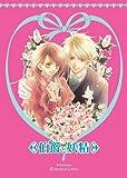 伯爵と妖精 6 [DVD]