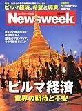 Newsweek (ニューズウィーク日本版) 2012年 9/19号 [雑誌]