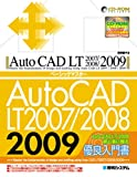 AutoCAD LT 2007/2008/2009ベーシックマスター