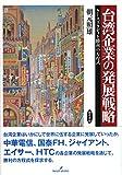 「台湾企業の発展戦略: ケーススタディと勝利の方程式」販売ページヘ