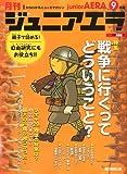 月刊 junior AERA (ジュニアエラ) 2012年 09月号 [雑誌]