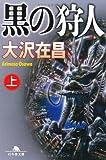 黒の狩人(上) (幻冬舎文庫)