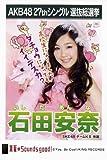 AKB48公式生写真 27thシングル 選抜総選挙 真夏のSounds good !【石田安奈】