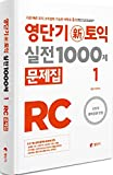 ヨンダンギ新TOEIC実践1000問 RC1