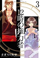 12時の権力者 3 (Next comics F)