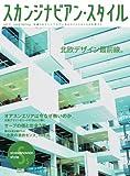 スカンジナビアン・スタイル vol.5
