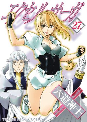 エクセル・サーガ(27) (ヤングキングコミックス)