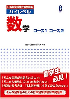 Japanese Math Problems : 中1数学問題集 : 数学